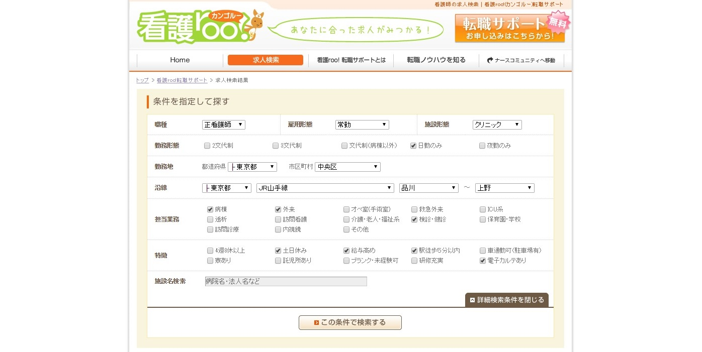 看護roo(カンゴルー)求人例